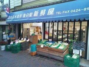 ▲調布&木島平 食の駅 新鮮屋