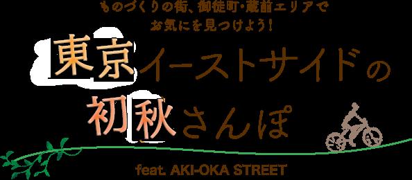 ものづくりの街、御徒町・蔵前エリアで お気にを見つけよう! 東京イーストサイドの春さんぽ feat. AKI-OKA STREET