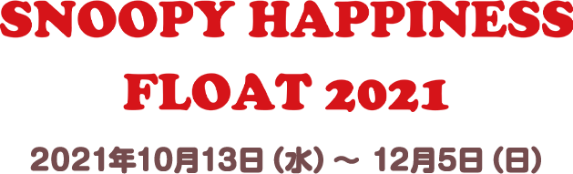SNOOPY HAPPINESS FLOAT 2021