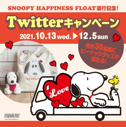 SNOOPY HAPPINESS FLOAT運行記念!Twitterキャンペーン