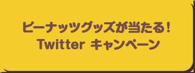 ピーナッツグッズが当たる!Twitter キャンペーン