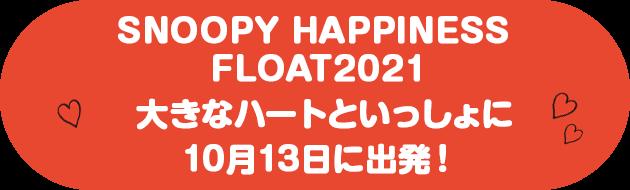 SNOOPY HAPPINESS FLOAT2021大きなハートといっしょに10月13日に出発!