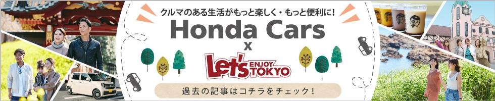 明日をもっと楽しくするドライブ情報がいっぱい!Honda Cars X Let's ENJOY TOKYO