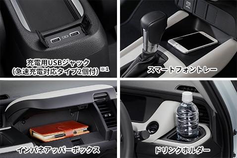 後席でも使える充電用USBジャックも装備(タイプ別設定)。フロント席には小物を取り出しやすい収納や、スマートフォントレーを配置。運転中でもドリンクを自然な姿勢で取れるドリンクホルダーも人気。