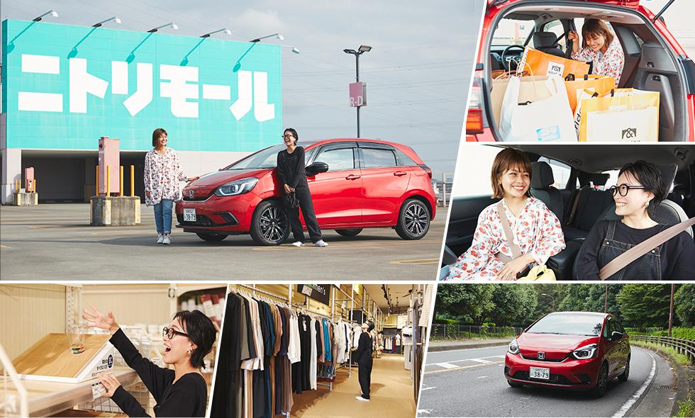 Honda FIT 20周年 特別仕様車 Casaで、ママ友とゆったりお買い物ドライブ!