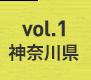 vol.1神奈川県