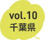 vol10千葉県