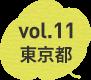 vol11東京都