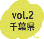 vol.2千葉県