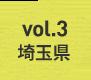 vol.3埼玉県