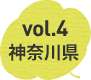 vol.4神奈川県