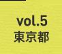 vol.5東京都