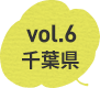 vol.6千葉県