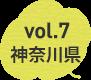 vol.7千葉県