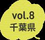 vol.8千葉県