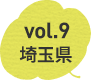 vol.9埼玉県